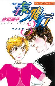 春・飛行 (3)-四記- 電子書籍版