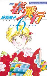 春・飛行 (6)-四記- 電子書籍版