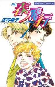 春・飛行 (7)-四記- 電子書籍版