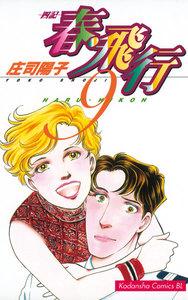春・飛行 (9)-四記- 電子書籍版