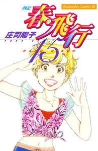 春・飛行 (15)-四記- 電子書籍版