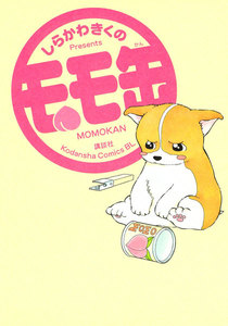 モモ缶 (1)