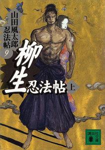 柳生忍法帖 上 山田風太郎忍法帖 (9)