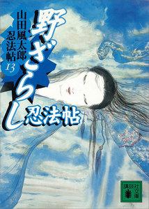 野ざらし忍法帖 山田風太郎忍法帖 (13)
