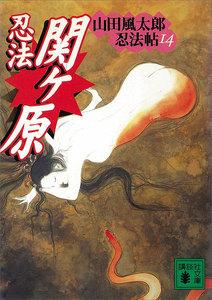 忍法関ヶ原 山田風太郎忍法帖 (14)