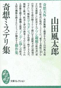 奇想ミステリ集 電子書籍版