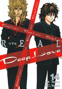 Deep Love REAL 14巻