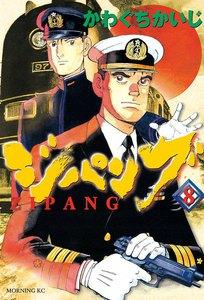 ジパング (8) 電子書籍版