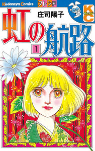 虹の航路 (1) 電子書籍版