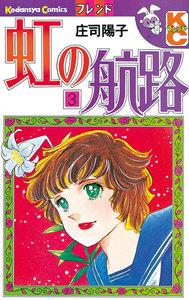 虹の航路 (3) 電子書籍版