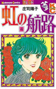 虹の航路 (4) 電子書籍版