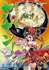 ヤクゼン! 韓国美少女の挑戦 (1) 電子書籍版