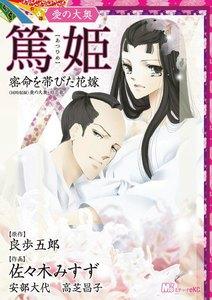 愛の大奥 篤姫 密命を帯びた花嫁