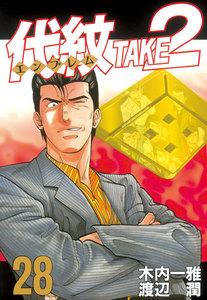 代紋<エンブレム>TAKE2 28巻