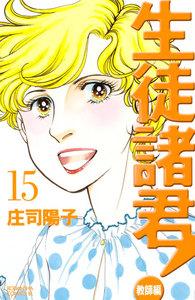 生徒諸君!教師編 (15) 電子書籍版