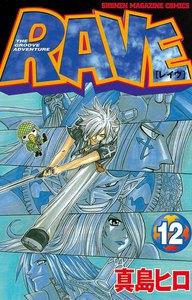 RAVE (12) 電子書籍版