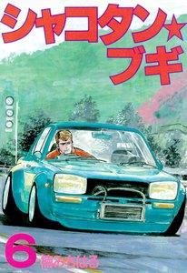 シャコタン★ブギ (6) 電子書籍版