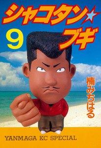 シャコタン★ブギ (9) 電子書籍版