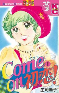 Come on 初恋! (1) 電子書籍版