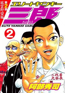エリートヤンキー三郎 第2部 (2) 風雲野望編