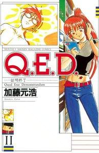 Q.E.D.証明終了 11巻