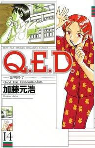 Q.E.D.証明終了 14巻
