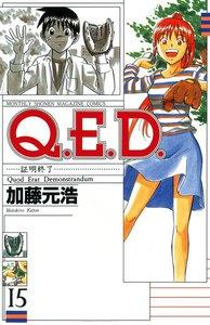 Q.E.D.証明終了 15巻