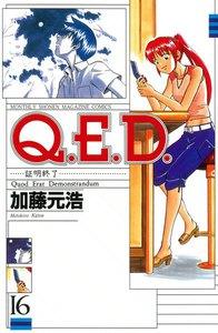 Q.E.D.証明終了 (16~20巻セット)