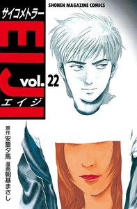 サイコメトラーEIJI 22巻