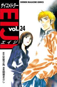 サイコメトラーEIJI (24) 電子書籍版