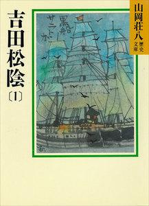 吉田松陰 (1) 電子書籍版