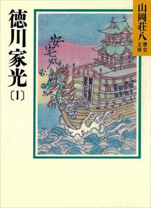 徳川家光 (1)