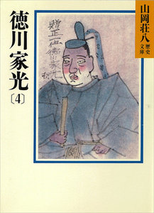 徳川家光 (4)