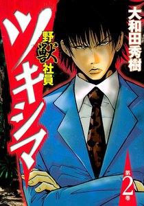 野獣社員ツキシマ (2) 電子書籍版