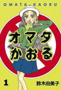 オマタかおる (1) 電子書籍版