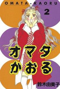 オマタかおる (2) 電子書籍版