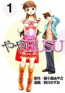 ややBUSU (1) 電子書籍版