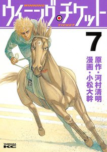 ウイニング・チケット (7) 電子書籍版