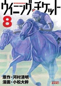 ウイニング・チケット (8) 電子書籍版
