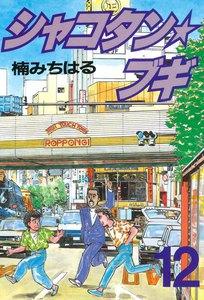 シャコタン★ブギ (12) 電子書籍版