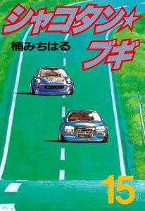シャコタン★ブギ (15) 電子書籍版