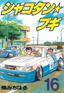 シャコタン★ブギ (16) 電子書籍版