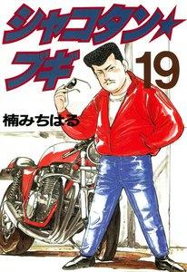 シャコタン★ブギ (19) 電子書籍版