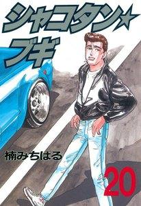 シャコタン★ブギ (20) 電子書籍版