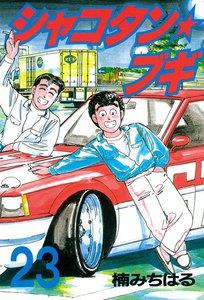 シャコタン★ブギ (23) 電子書籍版