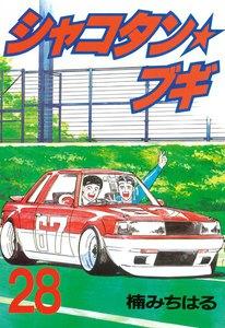 シャコタン★ブギ 28巻
