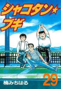 シャコタン★ブギ 29巻