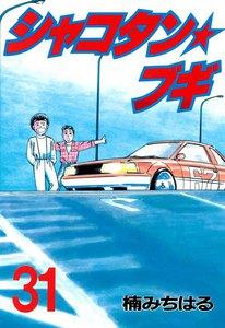 シャコタン★ブギ 31巻