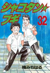 シャコタン★ブギ 32巻