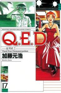 Q.E.D.証明終了 (17) 電子書籍版